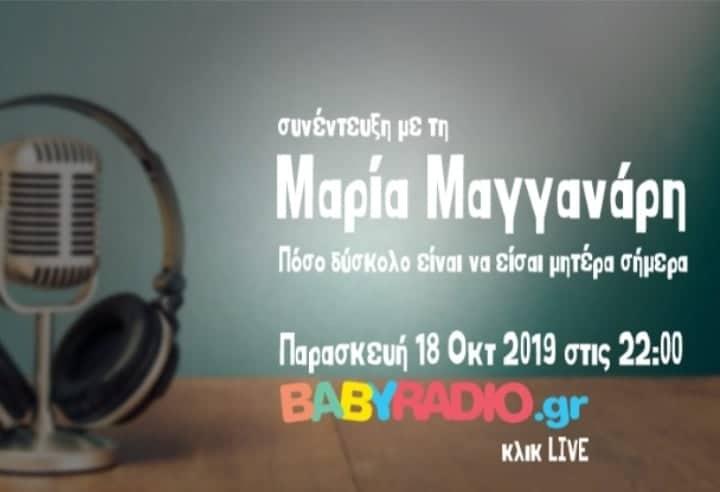 Μαρία Μαγγανάρη - Συνέντευξη στο Baby Radio